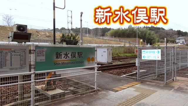 肥薩おれんじ鉄道 新水俣駅