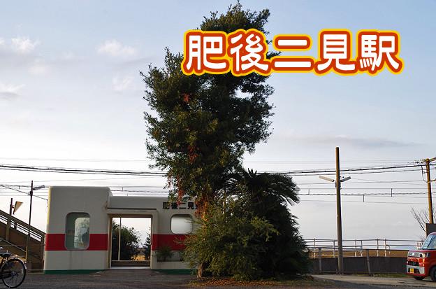 肥薩おれんじ鉄道 肥後二見駅