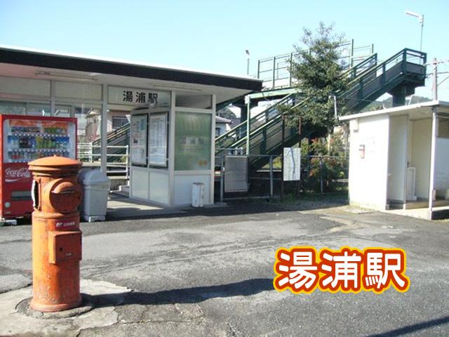 肥薩おれんじ鉄道 湯浦駅
