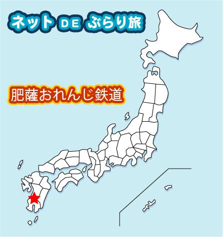 肥薩おれんじ鉄道地図