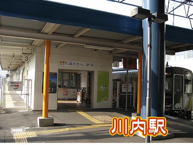 肥薩おれんじ鉄道 川内駅