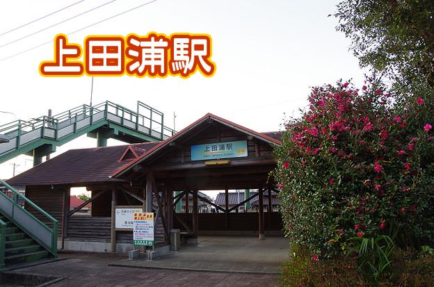 肥薩おれんじ鉄道 上田浦駅