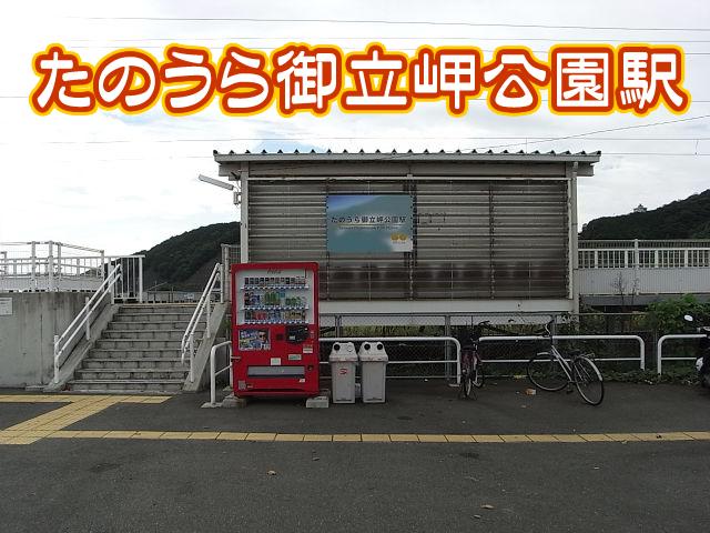 肥薩おれんじ鉄道 たのうら御立岬公園駅