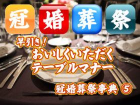 冠婚葬祭事典 テーブルマナー編