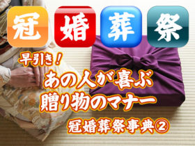 冠婚葬祭ガイドブックアイキャッチ 贈り物のマナー編