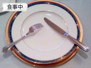 食事中のカトラリー