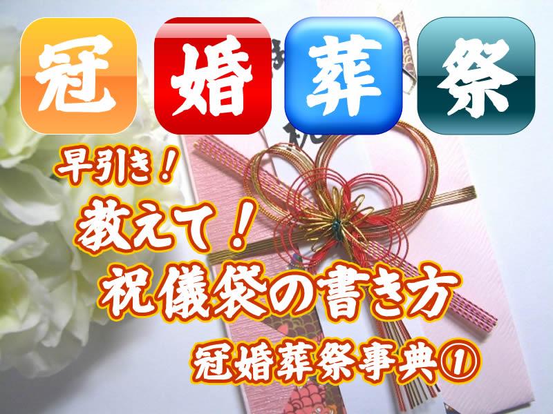 冠婚葬祭事典① 表書き編