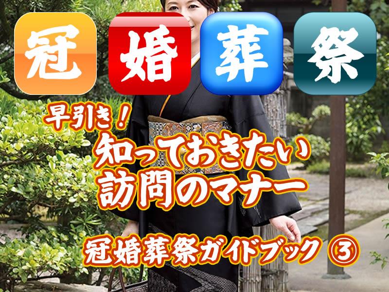 冠婚葬祭ガイドブックアイキャッチ 訪問のマナー編