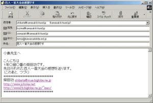 PCメールの構成
