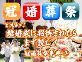 冠婚葬祭事典⑦アイキャッチ結婚式に招待されたら