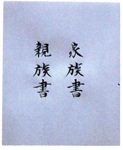 家族書、親族書の表書き