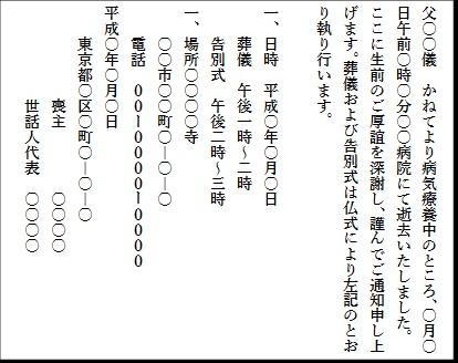 死亡通知書の例