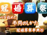 冠婚葬祭事典⑮弔問編