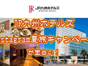 JR九州ホテルズアイキャッチ