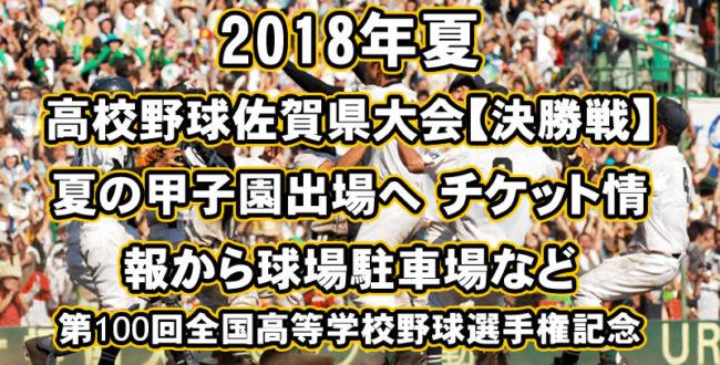 高校野球佐賀大会