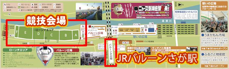 バルーンフェスタ会場マップ