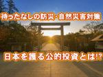 20180914伊勢神宮