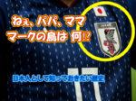 サッカー日本代表ユニフォーム(八咫烏)