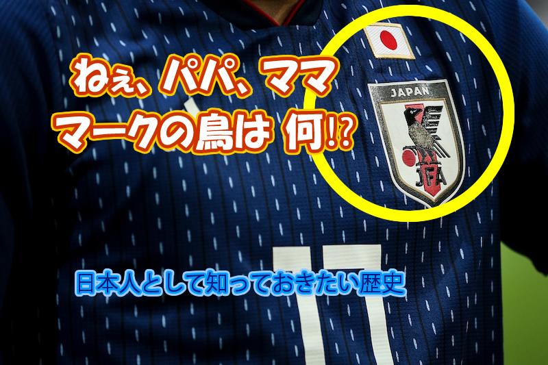 ユニフォーム 代表 サッカー 歴代 日本 ブラジル代表最新メンバーと歴代メンバーの比較。最新スタメン・フォーメンション・年齢・背番号を公開!