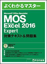MOS_Excel 2016