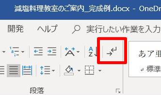 編集記号OFF