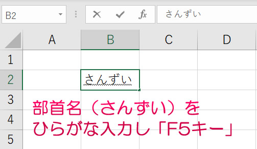 F5キー①