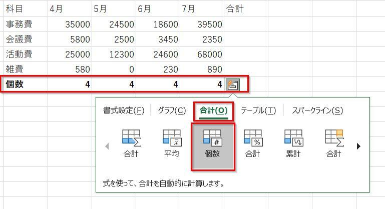 クイック分析ツールの合計タブデータの個数