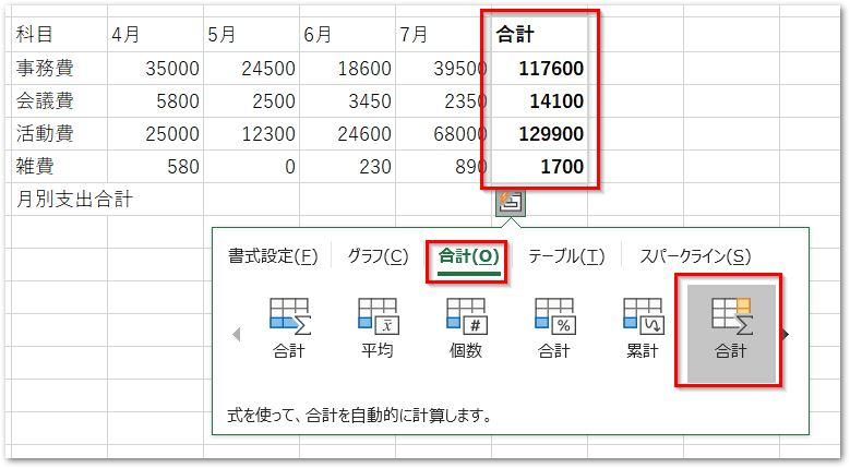 クイック分析ツールの合計タブ行の合計