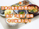 日本の食生活アイキャッチ