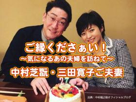 中村芝翫三田寛子夫婦アイキャッチ