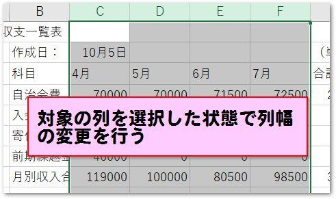 複数の列幅変更 パソコン教室 エクセル Excel オンライン 佐賀
