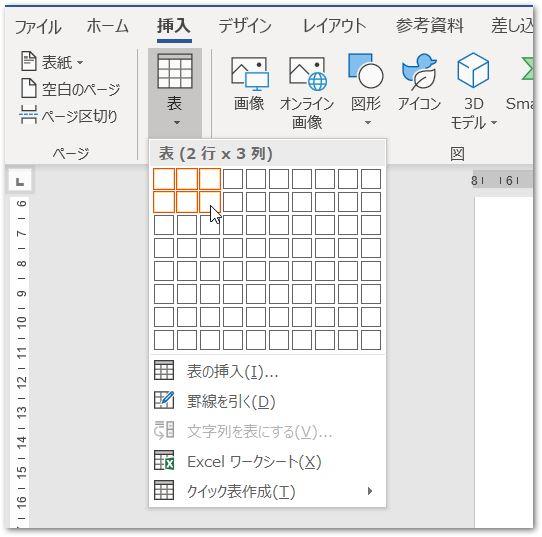 パソコン教室 エクセル Excel オンライン 佐賀 表の挿入