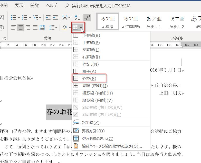 パソコン教室 エクセル Excel オンライン 佐賀 罫線ボタン