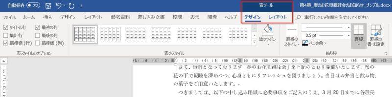 パソコン教室 佐賀 エクセル MOS 表ツール