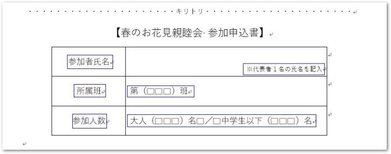 パソコン教室 エクセル Excel オンライン 佐賀 表内の文字配置(編集後)