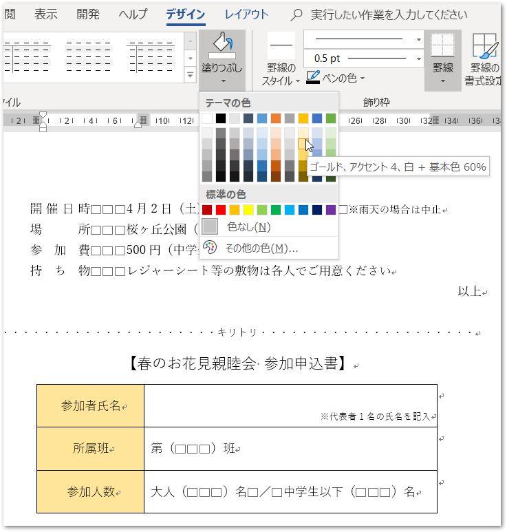パソコン教室 エクセル Excel オンライン 佐賀 セルの塗りつぶし