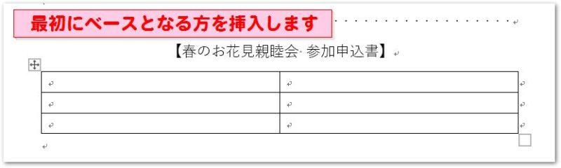 パソコン教室 エクセル Excel オンライン 佐賀 ベースとなる表の挿入