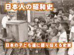 昭和史 日本史 昭和史 歴史