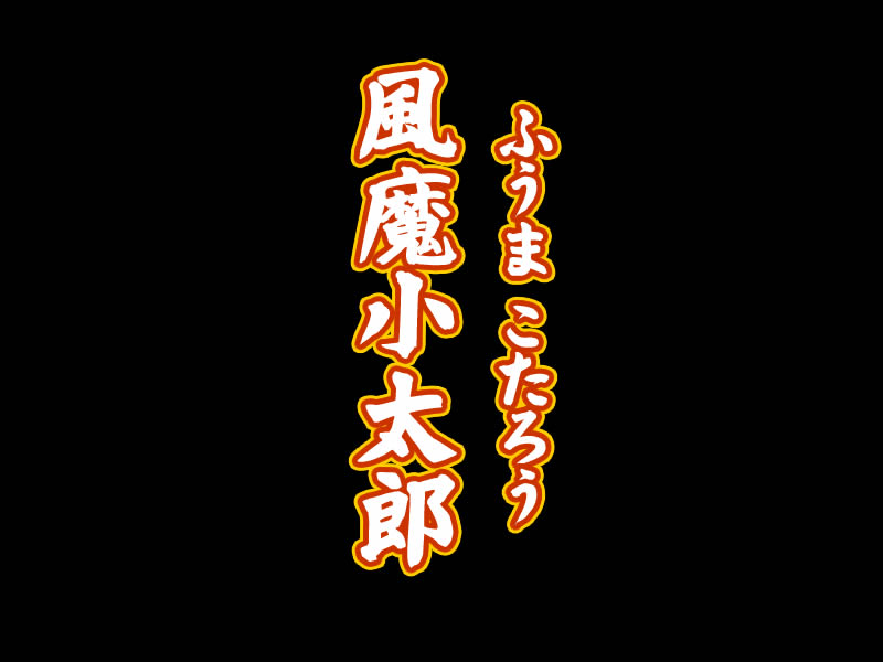 風魔小太郎アイキャッチ