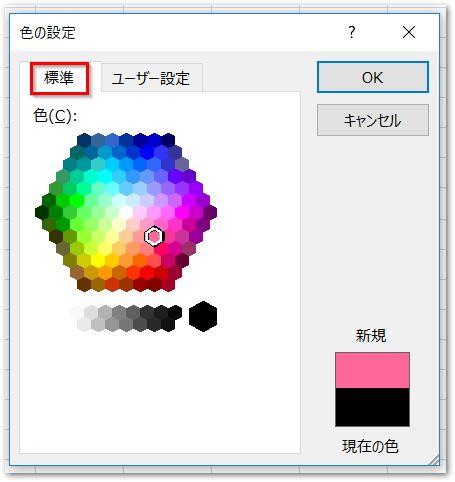 文字フォントその他の色 標準