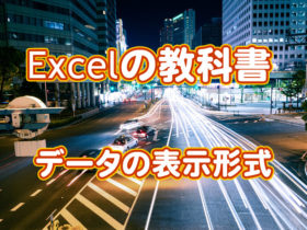 Excelの教科書 セルの表示形式