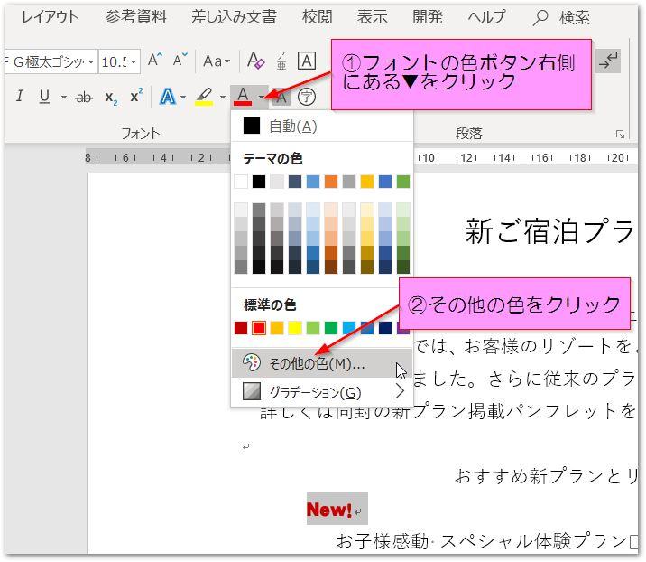 文字フォントの色(その他の色)
