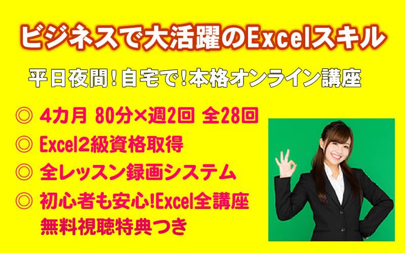 エクセルマスターコースバナー広告